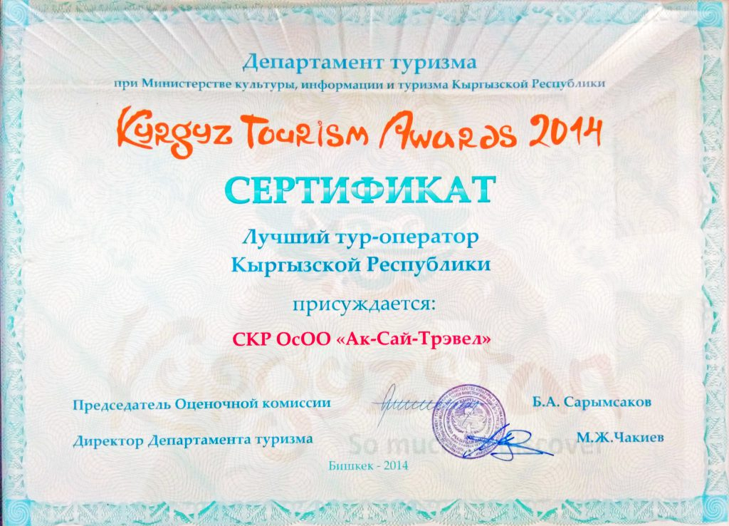 tourism-awards