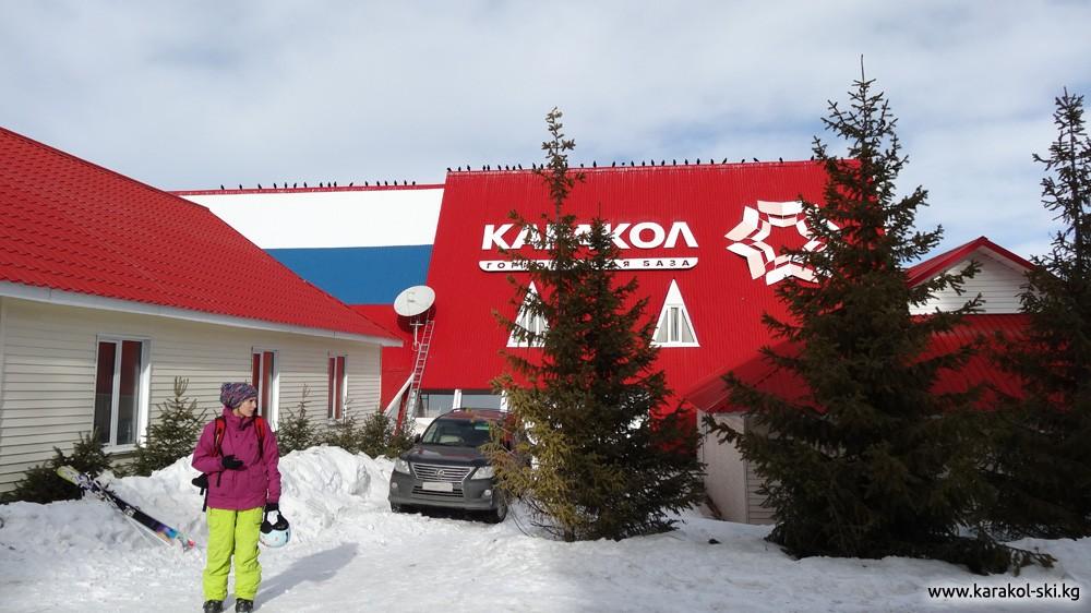 karakol-ski-base