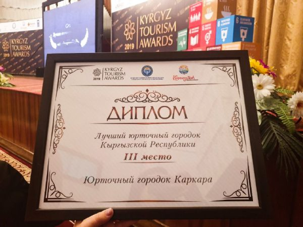 Kyrgyz Tourism Awards 2019