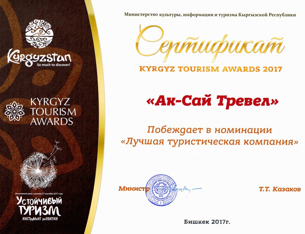 Ak-Sai-Travel-awards