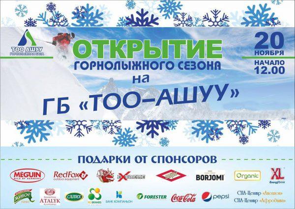 ски-туры в Кыргызстане , ski tours Kyrgyzstan, горные лыжи, горнолыжки, горнолыжные базы Кыргызстана, названия всех баз, skiing, ski bases, ski bases Kyrgyzstan, cross country Kyrgyzstan, ski touring Kyrgyzstan