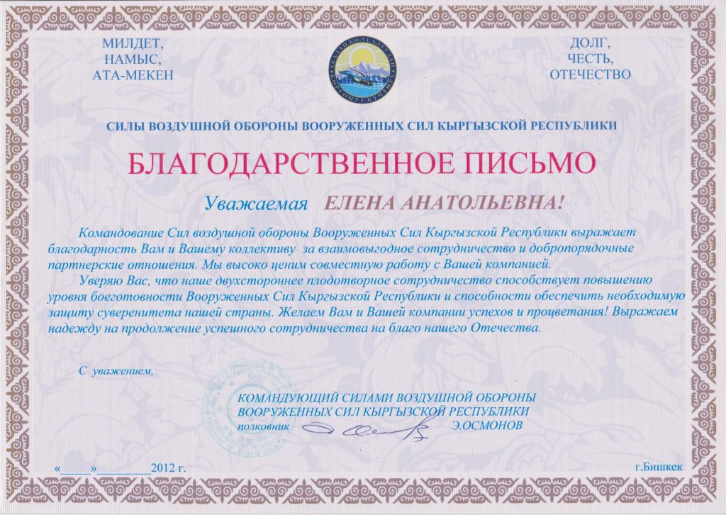 thank-you-letter-from-kyrgyz-air-force