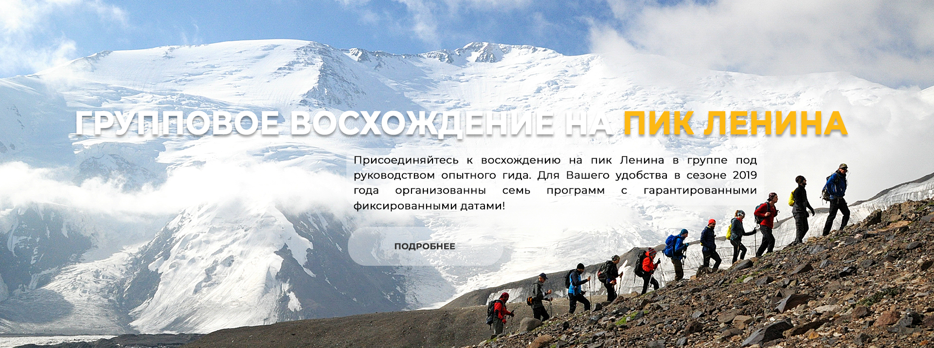 Lenin-Group-Expeditions