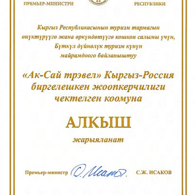 Ministry-awards